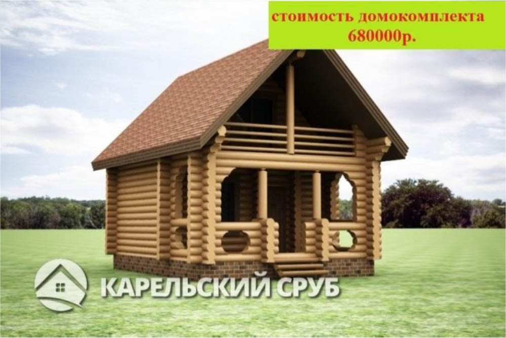 Рубленный дом